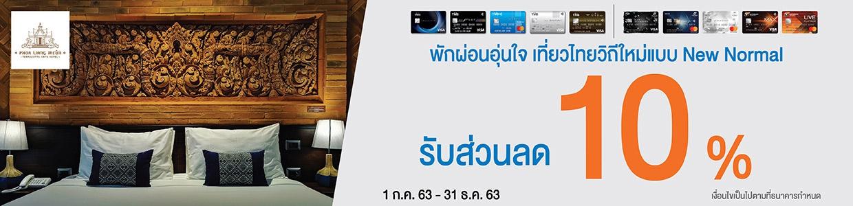 พักผ่อนอุ่นใจ เที่ยวไทยวิถีใหม่แบบ New Normal