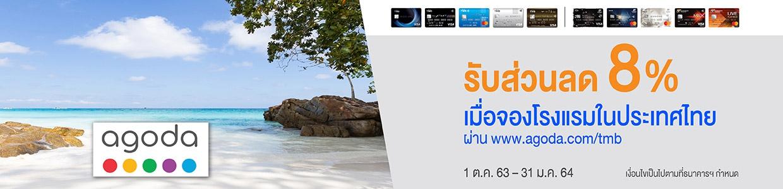รับส่วนลด 8% เมื่อจองโรงแรมในประเทศไทย