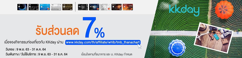 สิทธิพิเศษจาก KKday รับส่วนลด 7%
