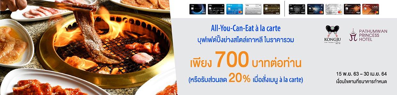 All-You-Can-Eat A la carte บุฟเฟต์ปิ้งย่างสไตล์เกาหลี