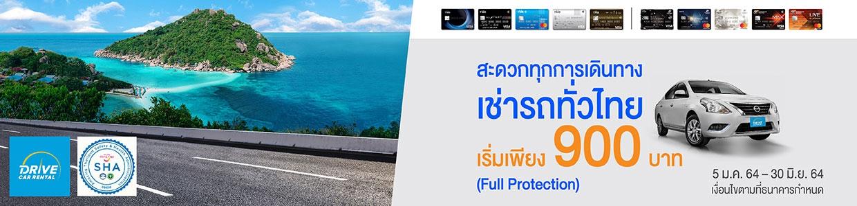 สะดวกทุกการเดินทาง เช่ารถทั่วไทย