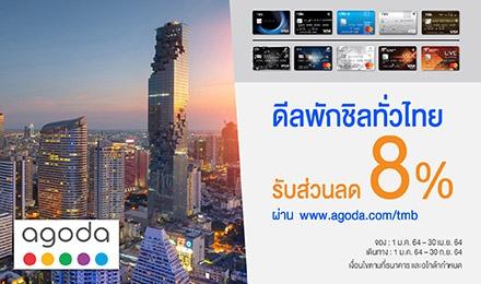 ดีลพักชิลทั่วไทย รับส่วนลด 8%