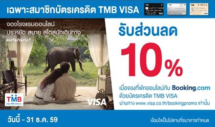 สิทธิพิเศษสำหรับสมาชิกบัตรเครดิต TMB VISA