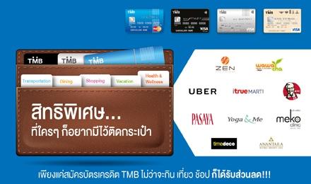 บัตรเครดิต TMB สมัครใหม่วันนี้!!