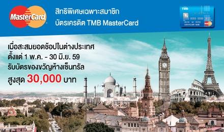 สิทธิพิเศษเฉพาะสมาชิกบัตรเครดิต TMB MasterCard