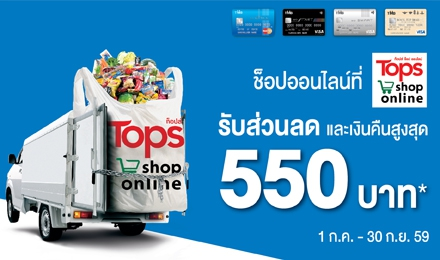 ช็อปออนไลน์ที่ www.tops.co.th รับทั้งส่วนลดและเงินคืน