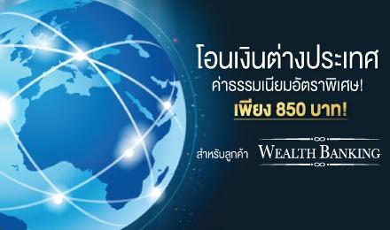 ลูกค้าสมาชิก TMB Wealth Banking