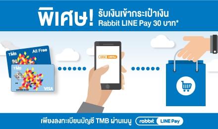 ฟรี! รับเงินเข้ากระเป๋าเงิน Rabbit LINE Pay 30 บาท*