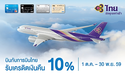 เมื่อซื้อบัตรโดยสารที่ www.thaiairways.com