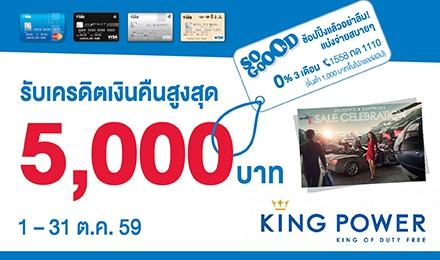 รับเงินคืนสูงสุด 5,000 บาท ที่ King Power