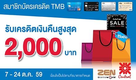 รับเงินคืนสูงสุด 2,000 บาท ที่ Central/ ZEN