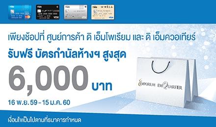 รับฟรี บัตรกำนัลห้างฯ สูงสุด 6,000 บาท