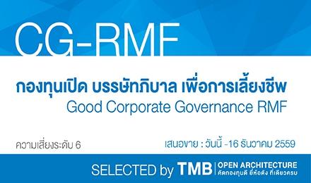 กองทุนเปิด Good Corporate Governance RMF