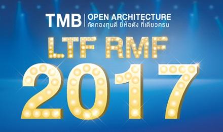 ซื้อ LTF/RMF ที่ TMB วันนี้! ได้รับเงินคืน...แบบไม่อั้น