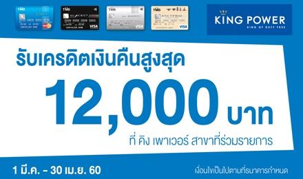 รับเงินคืนสูงสุด 12,000 บาท ที่ King Power