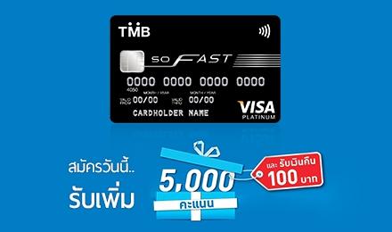 สมัครบัตรเครดิต รับเพิ่ม 5,000 คะแนน และเงินคืน 100 บาท