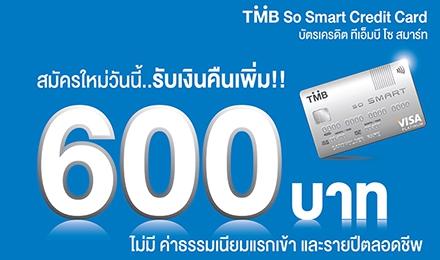 สมัครบัตรเครดิต TMB So Smart รับเงินคืนเพิ่ม 600 บาท