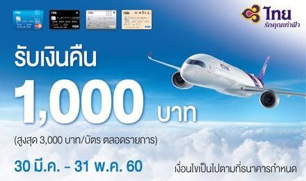 ซื้อบัตรโดยสารที่ thaiairways.com