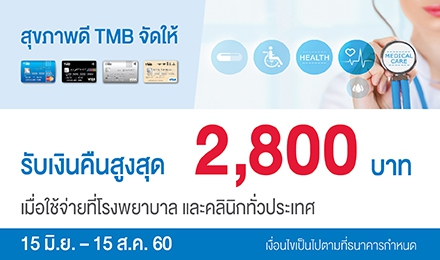 สุขภาพดี TMB จัดให้ รับเงินคืนสูงสุด 2,800 บาท