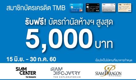 รับฟรี บัตรกำนัลห้างฯ สูงสุด 5,000 บาท