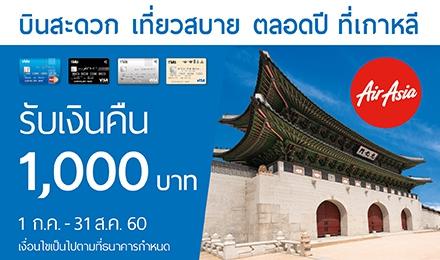 รับเงินคืน 1,000 บาท เมื่อซื้อบัตรโดยสารที่ www.airasia.com