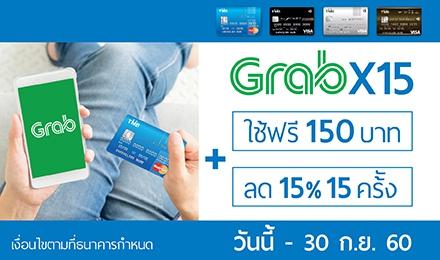 ลูกค้าบัตรเครดิต TMB ใช้ Grab ทุกบริการ ลด 15% 15 ครั้ง ใส่รหัส 'TMBX15'