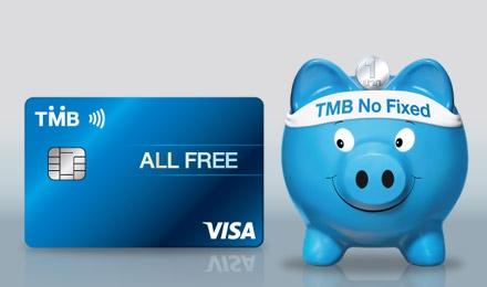 เลือกใช้ เลือกออม กับ TMB ดีที่สุด