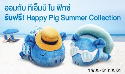 รับฟรี Happy Pig Summer Collection