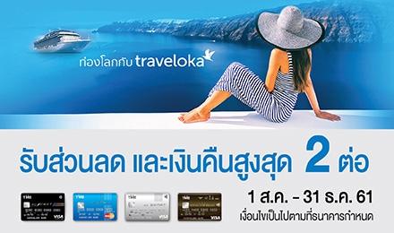 รับส่วนลด และเงินคืนสูงสุด 2 ต่อ ที่ Traveloka
