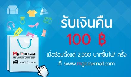 ช้อปออนไลน์ที่ www.mglobemall.com