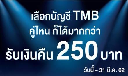 เลือกบัญชี TMB คู่ไหน ก็ได้มากกว่า