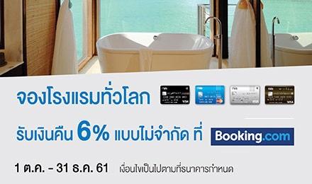 จองโรงแรมทั่วโลก รับเงินคืน 6%