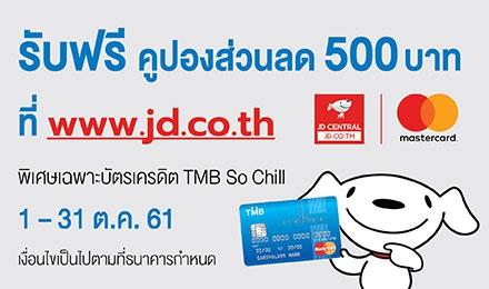 รับฟรี คูปองส่วนลด 500 บาท ที่ jd.co.th