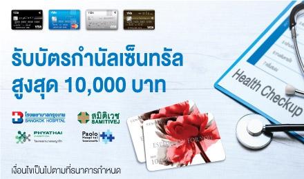 สุขภาพดี พร้อมรับบัตรกำนัลเซ็นทรัล สูงสุด 10,000 บาท