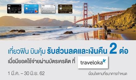 เที่ยวฟิน บินคุ้ม รับสูงสุด 2 ต่อ ที่ Traveloka