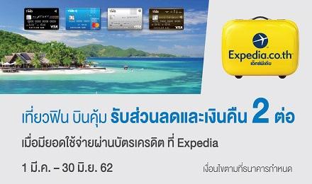 เที่ยวฟิน บินคุ้ม กับ Expedia