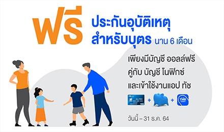 รับฟรี ประกันอุบัติเหตุสำหรับบุตร นาน 6 เดือน
