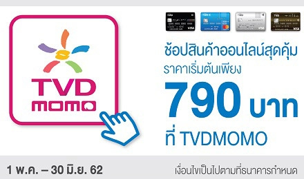 ช้อปสินค้าสุดคุ้ม กับ TVDMOMO