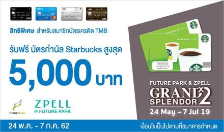 รับบัตรกำนัล Starbucks รวมสูงสุด 5,000 บาท
