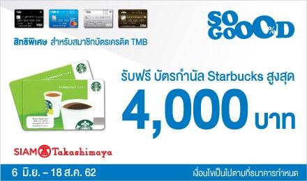 รับฟรี บัตรกำนัล Starbucks สูงสุด 4,000 บาท