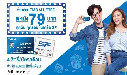 ลูกค้า TMB ALL FREE ดูหนัง 79 บาท ทุกวัน ทุกรอบ ในเครือ SF