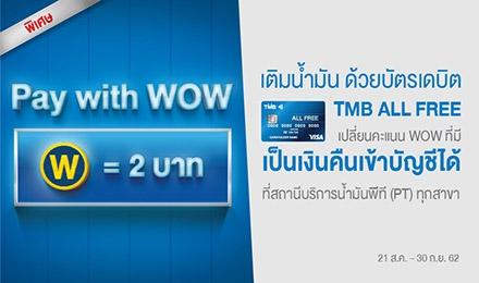 คุ้ม x 2 กับ Pay with WOW สำหรับลูกค้า TMB ALL FREE