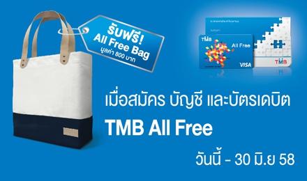 เปิดบัญชี TMB All Free วันนี้