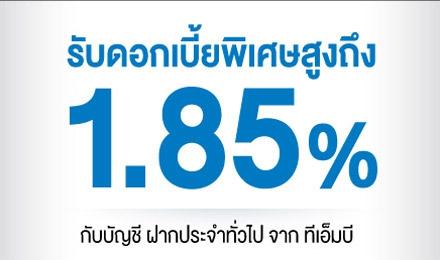 รับดอกเบี้ยพิเศษ สูงถึง 1.85%