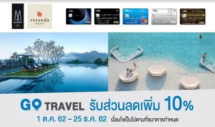 GO TRAVEL บัตรเครดิต TMB เที่ยวนี้ดีต่อใจ