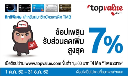 ช้อปออนไลน์ที่  topvalue.com