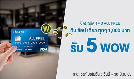 บัตรเดบิต TMB ALL FREE ยิ่งรูด ยิ่งได้ WOW