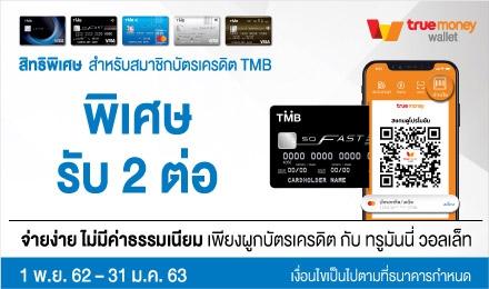 ผูกบัตรเครดิต TMB กับ True Money Wallet