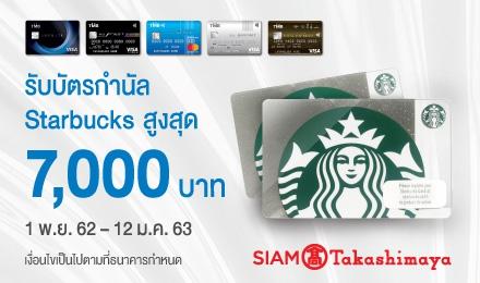 รับบัตรกำนัล Starbucks รวมสูงสุด 7,000 บาท