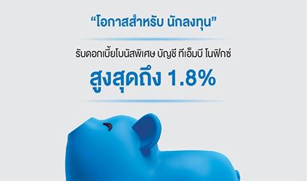 โอกาสสำหรับนักลงทุน รับดอกเบี้ยสูงถึง 1.8%